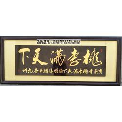 上海供應留學生送給老師的禮物,桃李滿天下牌匾,厚德載物牌匾圖片