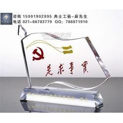 实事求是奖牌,党校建校纪念品,水晶红旗党徽奖牌图片