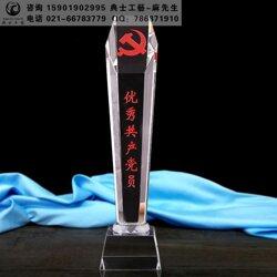 先進黨務工作者獎杯,基層先進黨員獎品,水晶黨員獎杯制作圖片