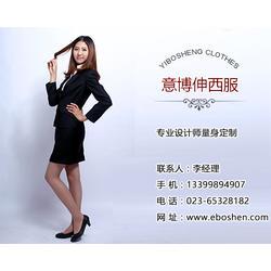 彭水西服定制-重庆意博伸西服-个人高级西服定制图片