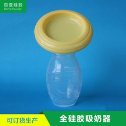 全硅胶吸奶器-硅胶吸奶器-东莞百亚硅胶制品公司(查看)图片
