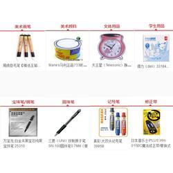 萝岗区办公文具、广州办公文具经销商、【乐惠亚】(优质商家)图片