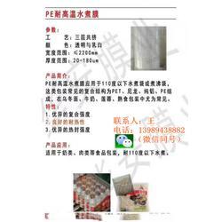 PE-森华塑料制品经久耐用-PE米袋膜图片