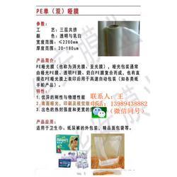 高分子膜|森华塑料制品(在线咨询)|高分子膜图片