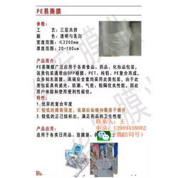 PE复合膜厂家、森华塑料制品(在线咨询)、PE复合膜图片
