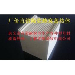蓄热体,陶瓷蜂窝蓄热体,巩义有道炉窑(优质商家)图片