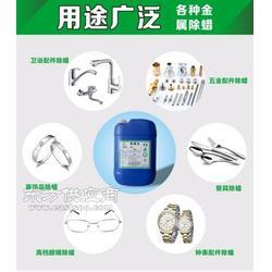 五金不锈钢清洗剂锌合金铝材除蜡水供应图片