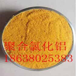 聚合氯化铝报价、氯化铝厂家(在线咨询)、西藏氯化铝图片