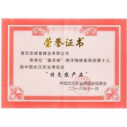 襄陽圣蜂堂蜂業有限公司_【蜂蜜】_襄陽市蜂蜜圖片