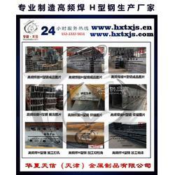 华夏天信高频焊接H型钢图片
