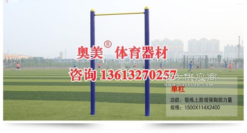 铜川市小区室外健身器材(奥美体育)