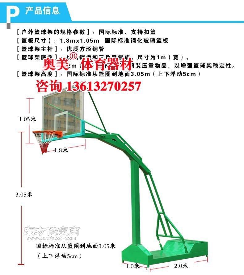 马鞍山篮球架有限公司图片