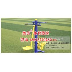 广安市室外健身器材&小区广场健身器材@每件图片