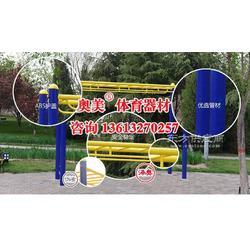 莆田市室外健身器材&户外健身器材(奥美体育)图片
