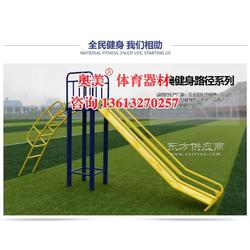 天津室外健身路径器材《奥美体育厂家》图片