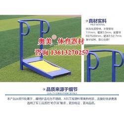 辽宁省抚顺市 小区健身器材图片