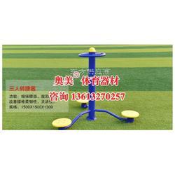 浙江温州市小区户外健身器材图片