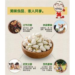 开心果供应商-衢州开心果-【金和味】品味生活(查看)图片