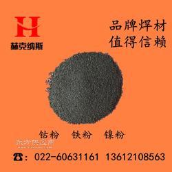 喷涂喷焊钴粉 超音速喷焊钴粉 激光熔焊粉末图片