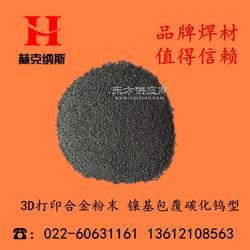 直销镍基碳化钨粉末 超细碳化钨粉末T-Ni25Wc35图片