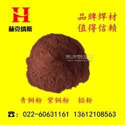 直销钎焊粉末 铜基钎焊粉末 铜基合金粉末BCu、CuSn图片