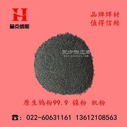 噴涂用鐵基粉末 超音速噴焊粉末 激光熔覆粉末圖片