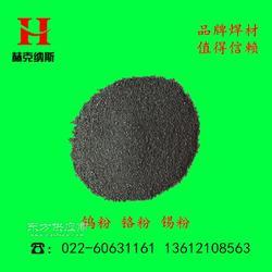 鐵基自熔性合金粉末 等離子噴焊粉末 超音速噴焊粉末圖片