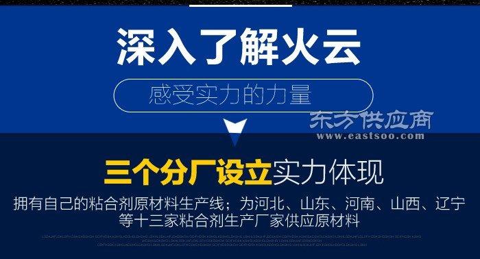 河北火云(图)_河南气割压球粘合剂工厂_河南气割压球粘合剂图片