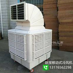 跃宝湿帘冷风机厂家控制室降温设备效果明显费用低图片