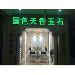 玉石背景墙厂家_国色天香(在线咨询)_莆田玉石背景墙图片