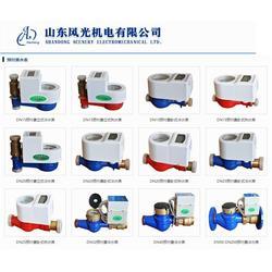 预付费水表生产商-预付费水表-风光机电(查看)图片