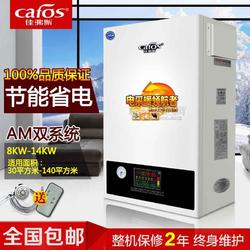 新款 佳弗斯电壁挂炉 采暖炉家用热水壁挂锅炉两用采暖热水炉包邮图片