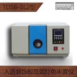 TDSB-SL2人造装饰板氙弧灯日晒气候色牢度仪图片
