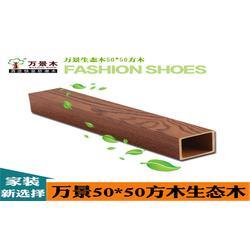 优质方木采购万景生态木、山东方木、生态木方通图片