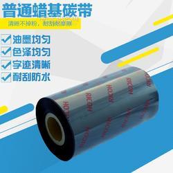 热销优质蜡基碳带 条码 树脂基碳带 厂家标签热转印耗材图片