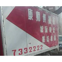 杏花岭搬家公司,康师傅搬家公司,小的搬家公司图片