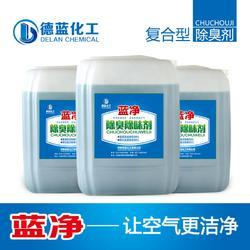 复合型除臭剂、复合型除臭剂免运费、德蓝化工开始优惠了图片