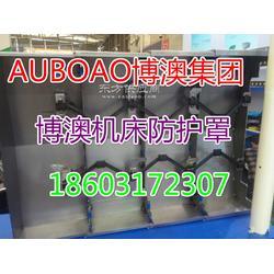沈阳机床VMC1600B防护罩图片