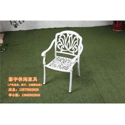 泰宇休闲家居户外家具(图)_户外家具加工定做_户外家具图片