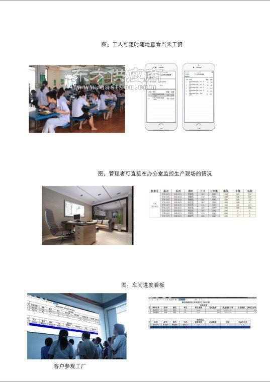 手机工票软件图片