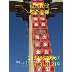 酬勤供应全国路桥墩坑施工梯笼箱式梯笼安全爬梯图片