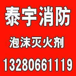 泡沫液,泰宇消防,北京泡沫液厂家图片