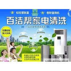 壁挂式空调清洗,赣州家电清洗,佰业环保(查看)图片