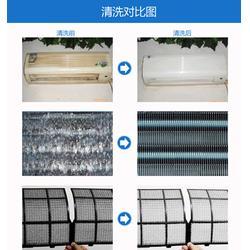 家电清洗加盟多少钱,佰业环保(在线咨询),漳州家电清洗加盟图片