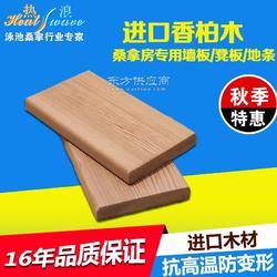 桑拿房专用板材 进口香柏木/红雪松桑拿板墙板凳板地条 扣板 吊顶图片