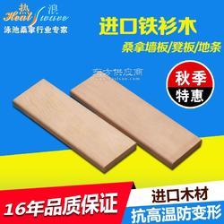进口无节铁杉木 桑拿板材铁衫木墙板凳板地木 吊顶 扣板 免漆实木图片