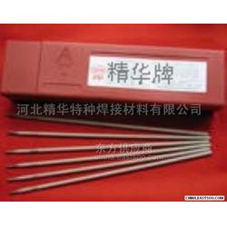 D027冲载模刃口堆焊焊条制造商图片