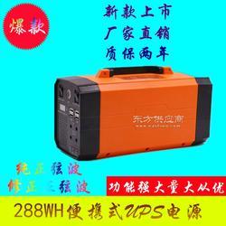 便携式UPS电源500W,220V户外多功能应急电源修/纯正弦波图片