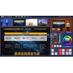新维讯XMCP-700虚拟慕课制作系统图片