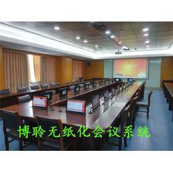 陕西省无纸化会议-博聆音响-无纸化会议厂家